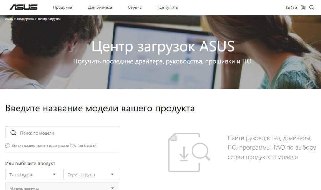Центр загрузки АСУС